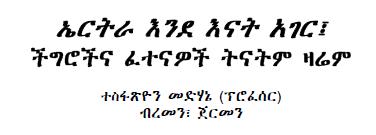 Assimba.org: Ethiopian orphanage used 'child harvesters
