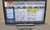世田谷 店頭買取 パナソニック TH-L32X3