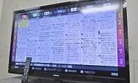 東芝 REGZA 液晶テレビ 40B3