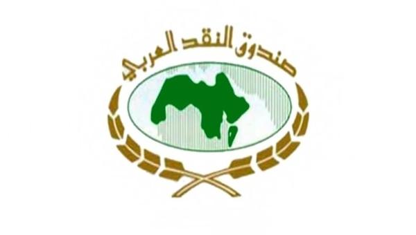 صندوق النقد العربي يدعو دول المنطقة إلى المشاركة في نظام تجاري متعدد الأطراف