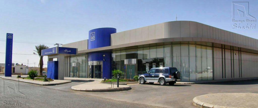 بنك الراجحي: أكبر بنك إسلامي في العالم