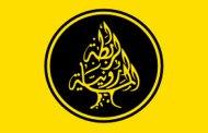 الرابطة المارونية اللبنانية تدعو إلى إصلاحات اقتصادية