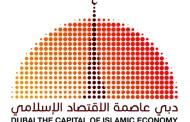 أصول قطاع التمويل الإسلامي 3 تريليونات دولار بعد 5 سنوات