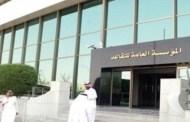 397 مليار دولار القيمة الإجمالية لصناديق التقاعد الخليجية