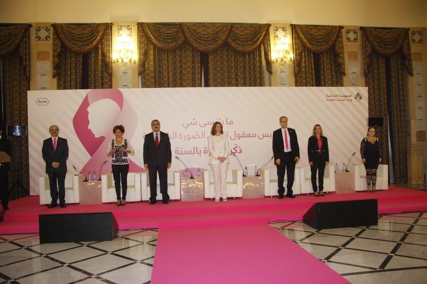 إطلاق الحملة الوطنية للتوعية ضد سرطان الثدي في لبنان