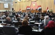 البرلمان العراقي يدعو الحكومة إلى إيجاد مصادر دخل إضافية
