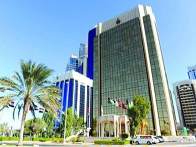 صندوق النقد العربي يدعم المشاريع الصغيرة والمتوسطة
