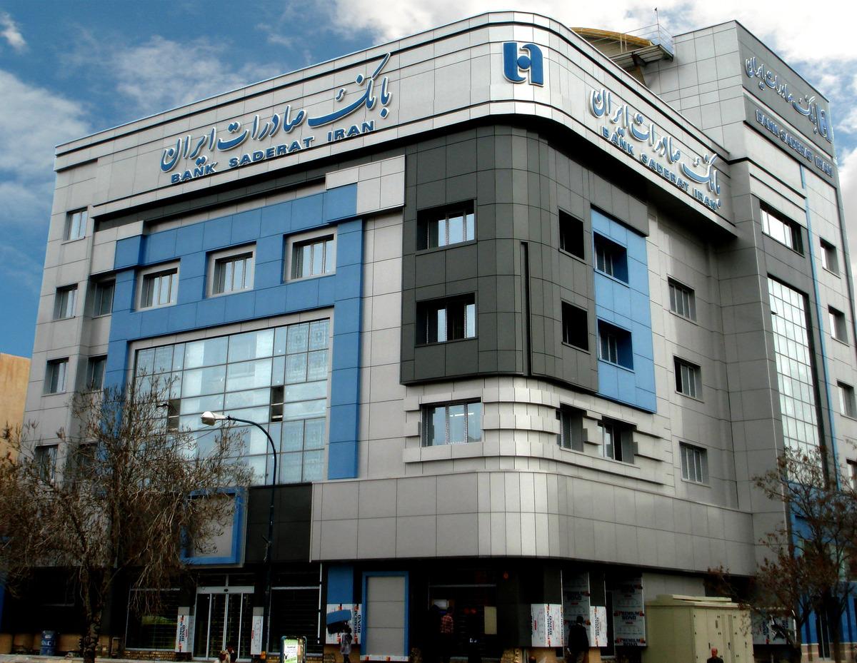 بنك صادرات إيران:  من أكبر البنوك الإيرانية الخاصة