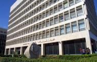 هل باتت السرية المصرفية في لبنان في خطر؟