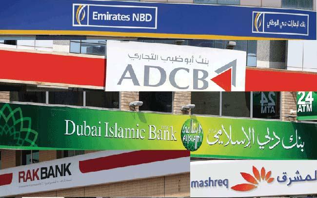 مصارف الإمارات تلغي 1247 وظيفة