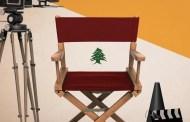 إنتعاش السينما اللبنانية رغم غياب الدولة