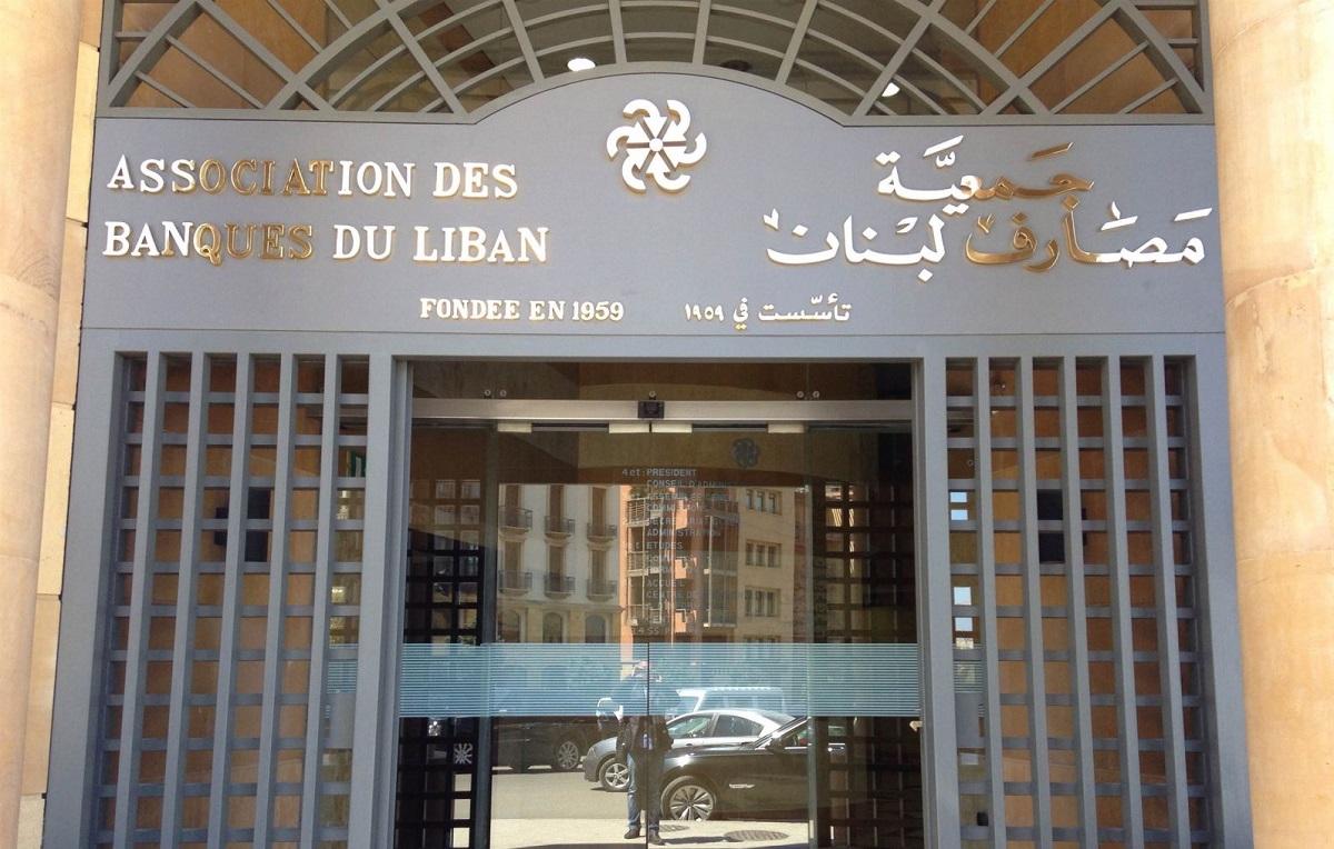 أبعد من إنتخابات جمعية مصارف لبنان