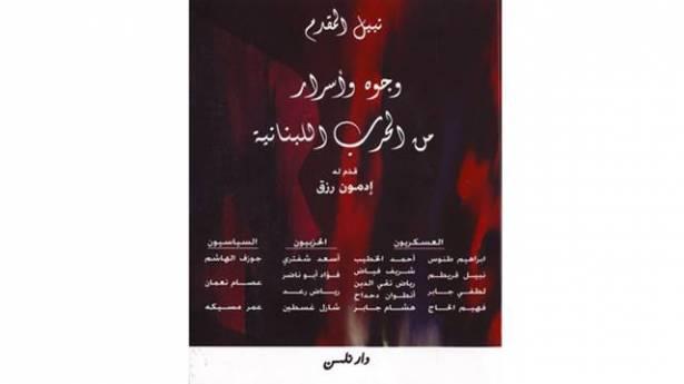 نبيل المقدم ينبش أسرار الحرب اللبنانية من أفواه وجوهها