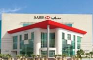 المملكة العربية السعودية تشهد أول إندماجٍ مصرفي منذ عقدين