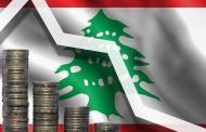 أفكار أولية لمواجهة الإنهيار المالي المُرتَقَب في لبنان