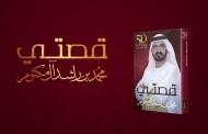 الشيخ محمد بن راشد نصح الأسد والقذافي بتبنّي نموذج دبي قبل