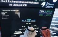 المملكة العربية السعودية تُضيف أوراقاً مالية إلى مؤشرات البورصة الرئيسة