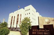 لماذا تستفيد أسواق رأس المال في سلطنة عُمان من التغيير التشريعي؟