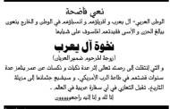 نهاية زمن النخوة العربية