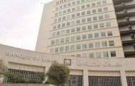 لبنان على شفير الإفلاس!