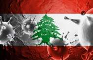 لبنان لن يبقى كما كان بعد كورونا