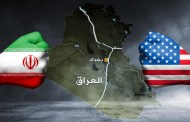 التوترات الأميركية -الإيرانية في العراق وتأثيرها في المجتمع المدني
