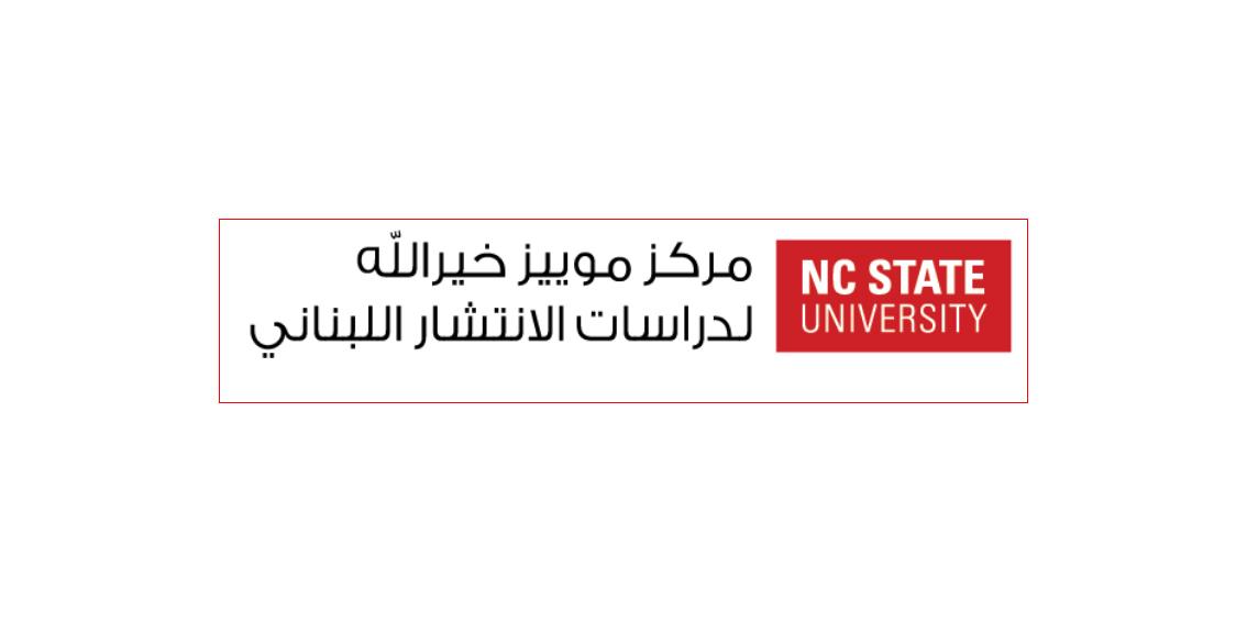 جائِزَة خيرالله: 10 آلاف دولار لعمَلٍ عن لبنان