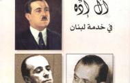 مُوَرِّخاً نَبالة آل إدّه، إميل معكرون:هُم أَشرَافُ لبنان!