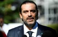 كيف انتهى المطاف بسعد الحريري للترشّح لمنصب رئيس وزراء لبنان؟