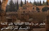 التراث في قبضة اليد: أَول تطبيق إِلكتروني للتراث اللبناني