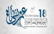 يوم الإحتفال باللغة العربية