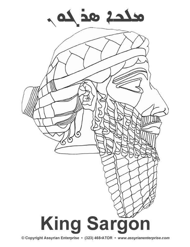 Assyrian Enterprise — Assyrian Coloring Book