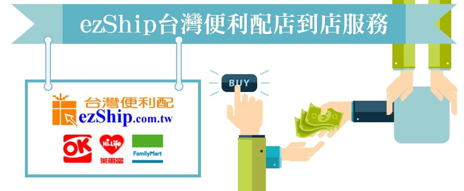 購物網站如何申請超商取貨付款?(7-ELEVEN,全家,OK,萊爾富四大超商) - Astral web 歐斯瑞公司