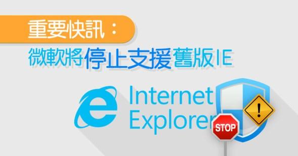 重要快訊:微軟將停止支援舊版IE image00-1024x537