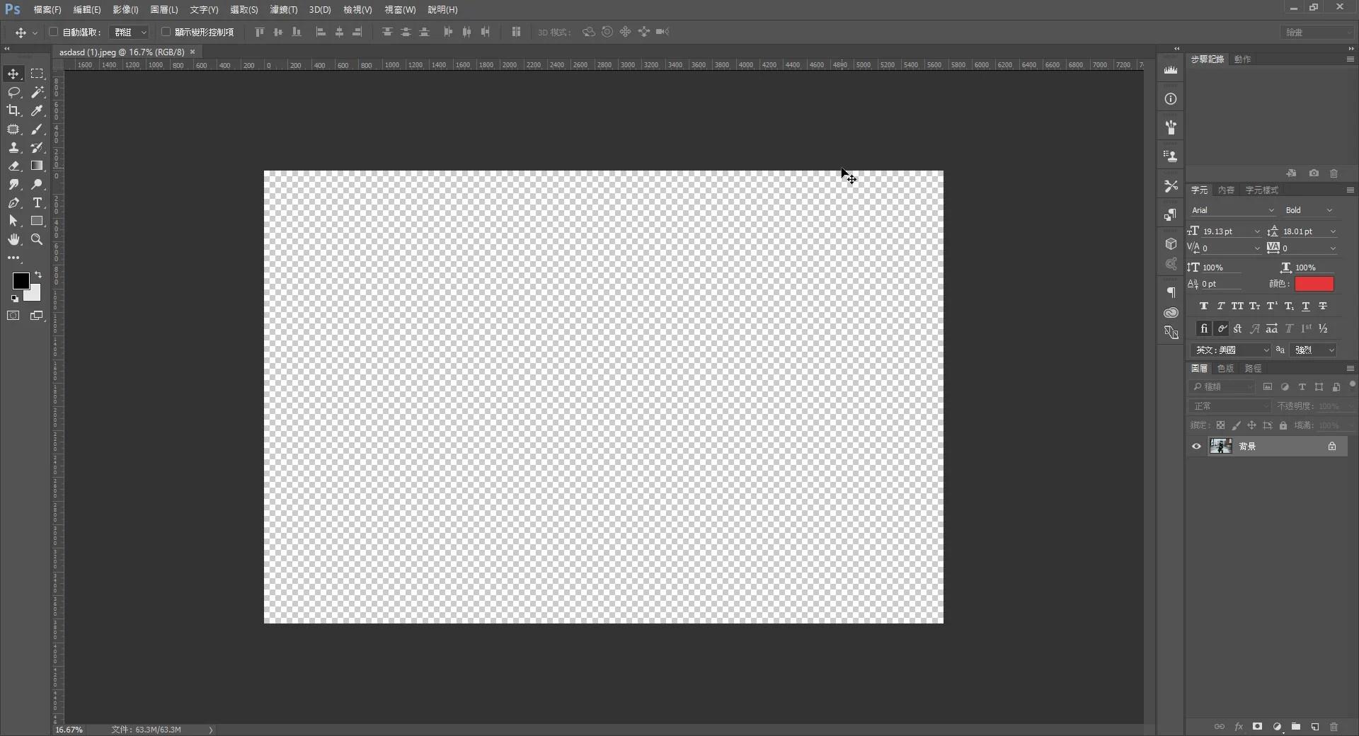 Photoshop教學:【基礎應用】修改大量圖檔尺寸與壓縮 - Astral Web 歐斯瑞有限公司