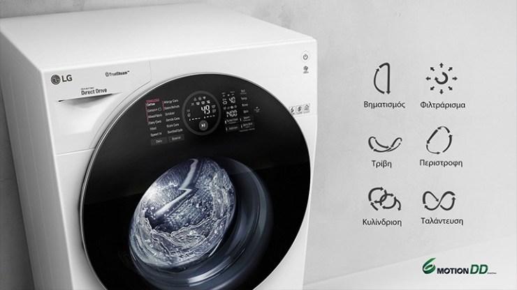 Ρούχα καθαρά και φρέσκα σαν από το καθαριστήριο με το Πλυντήριο-στεγνωτήριο LG TWINWash