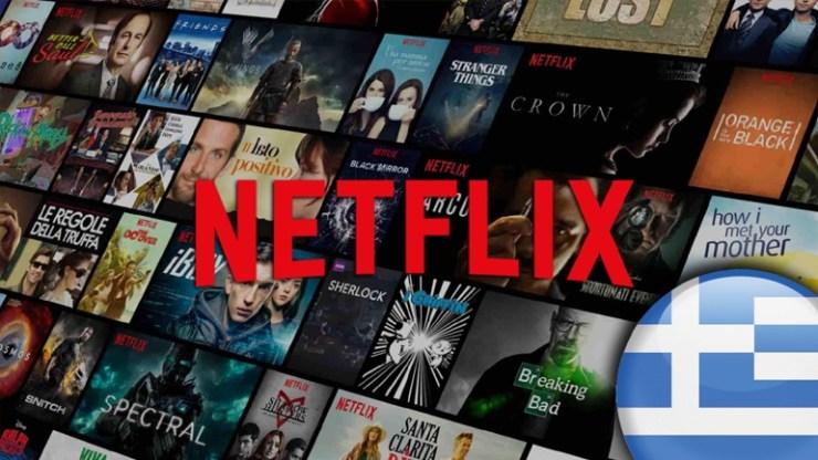 Netflix: Αυξήθηκαν οι τιμές της υπηρεσίας και στην Ελλάδα