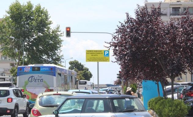 Καβάλα: Ξεκίνησε η ελεγχόμενη στάθμευση