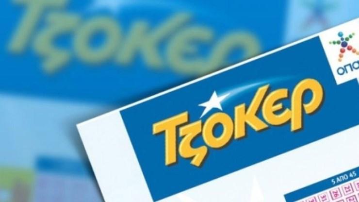 «Βρέχει» τζακ ποτ στο ΤΖΟΚΕΡ – 4 εκατ. ευρώ στην αποψινή κλήρωση