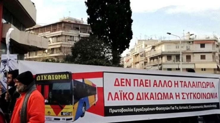 Νέα διαμαρτυρία για τον ΟΑΣΘ σήμερα στη Θεσσαλονίκη