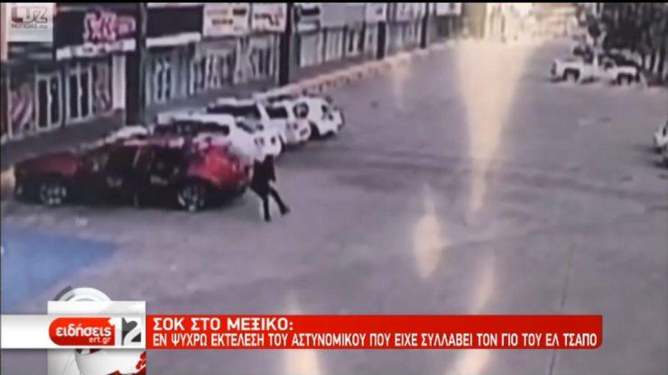 Μεξικό: Εν ψυχρώ εκτέλεση του αστυνομικού, που είχε συλλάβει τον γιό του Ελ Τσάπο (video)