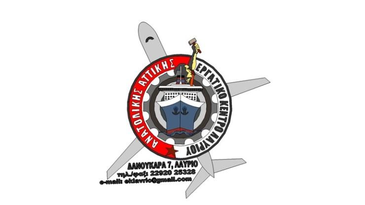 Εργατικό Κέντρο Λαυρίου κατά της κρατικής καταστολής
