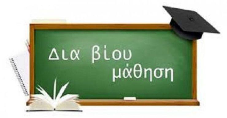 Προγράμματα Δια Βίου Μάθησης από το Πανεπιστήμιο Θεσσαλίας