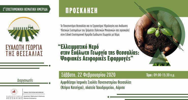 Επιστημονική ημερίδα για την ευάλωτη γεωργία στην Ιατρική Σχολή