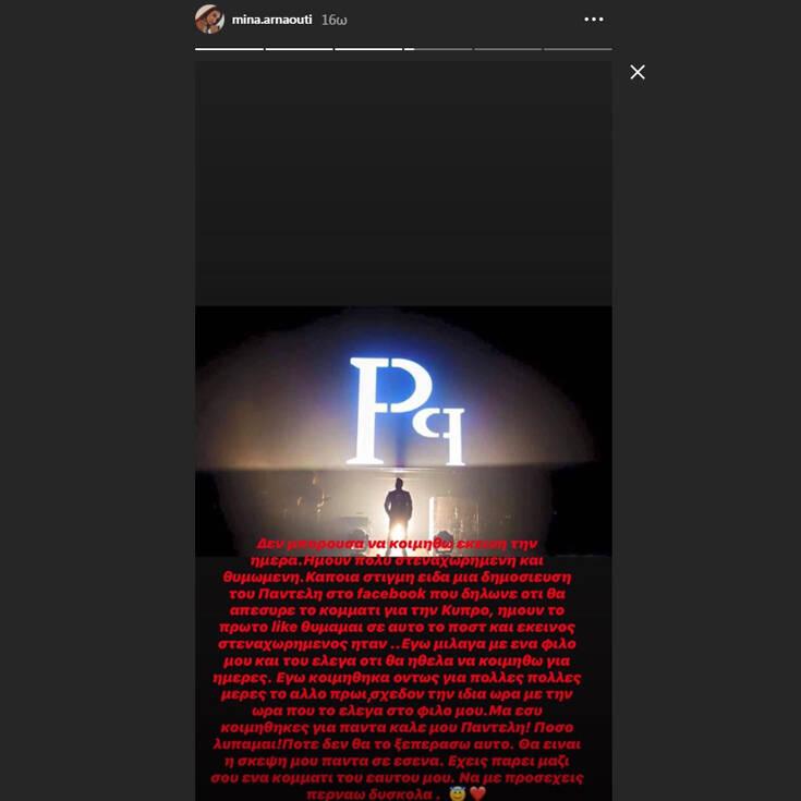 Παντελής Παντελίδης: Το συγκινητικό μήνυμα της Μίνας Αρναούτη για τα 4 χρόνια από τον θάνατο του