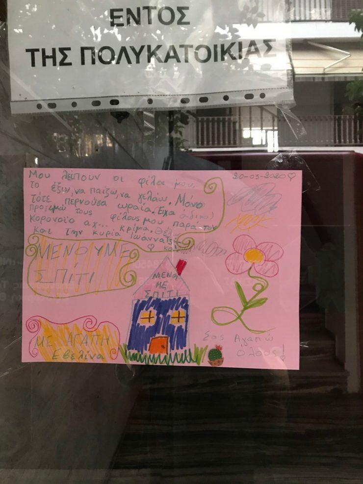 Το μεγάλο μήνυμα μια μικρής Λαρισαίας για τον κορωνοϊό (φωτο)