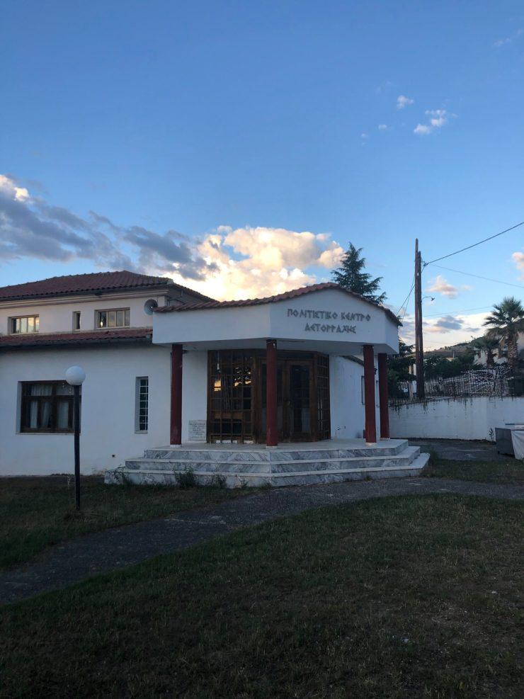 Τηλεδιάσκεψη για τα πολιτιστικά κτίρια από την ΟΝΝΕΔ Ελασσόνας