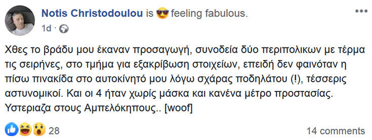 Νότης Χριστοδούλου: Χθες το βράδυ μου έκαναν προσαγωγή, συνοδεία δύο περιπολικών με τέρμα τις σειρήνες