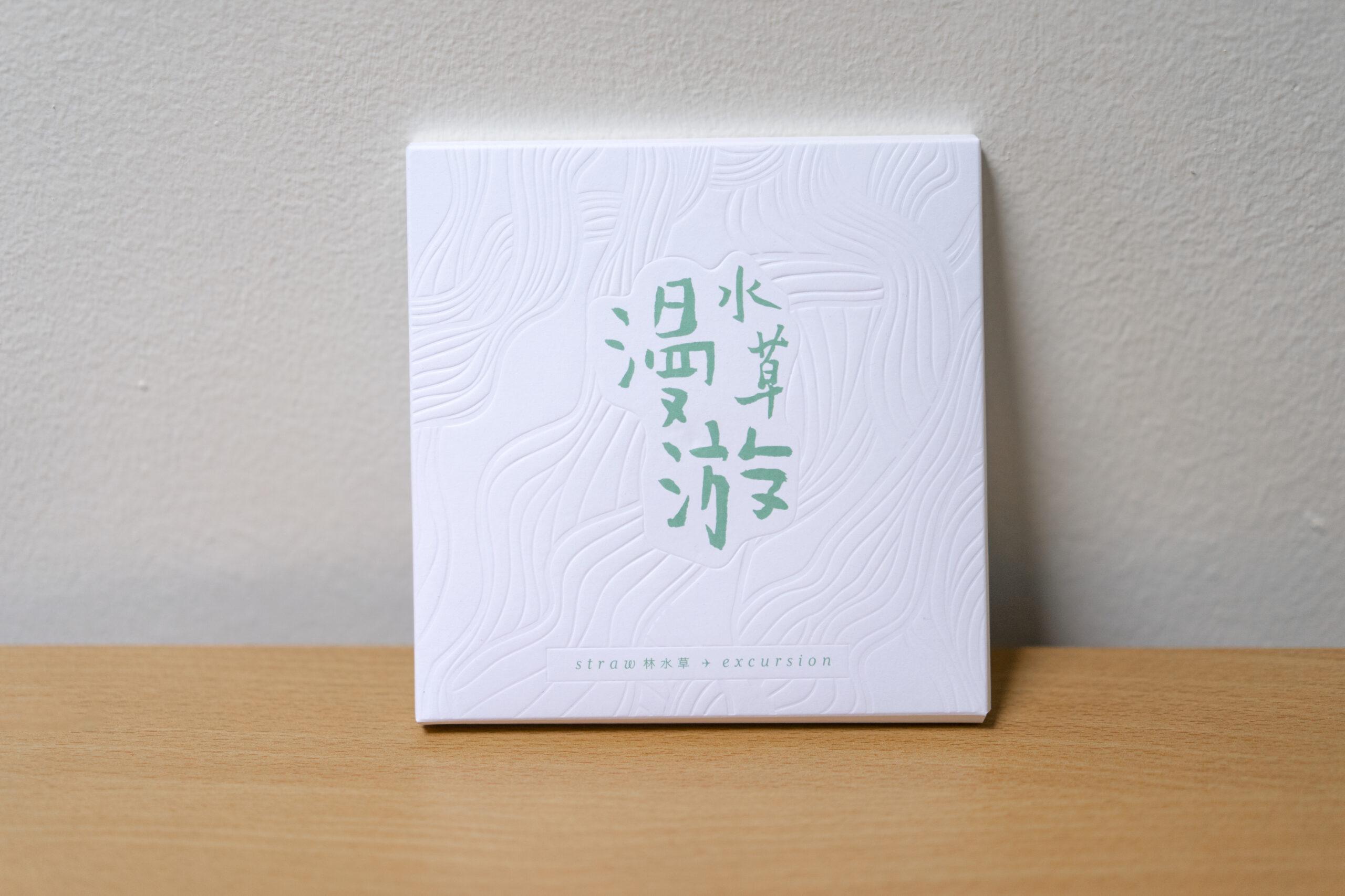 Excursion (Album CD)