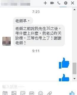 【嘉義算命】警大研所金榜題名